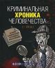 Криминальная хроника человечества (I-XXI вв.)